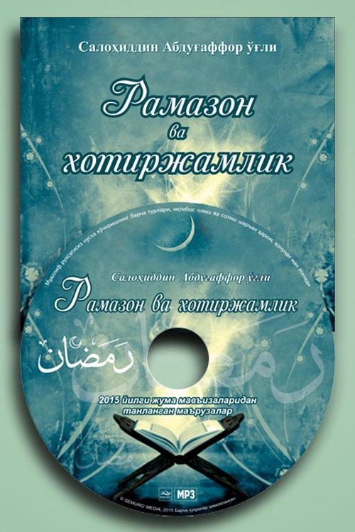 Салоҳиддин Абдуғаффор ўғли «Рамазон ва хотиржамлик» (МР3)