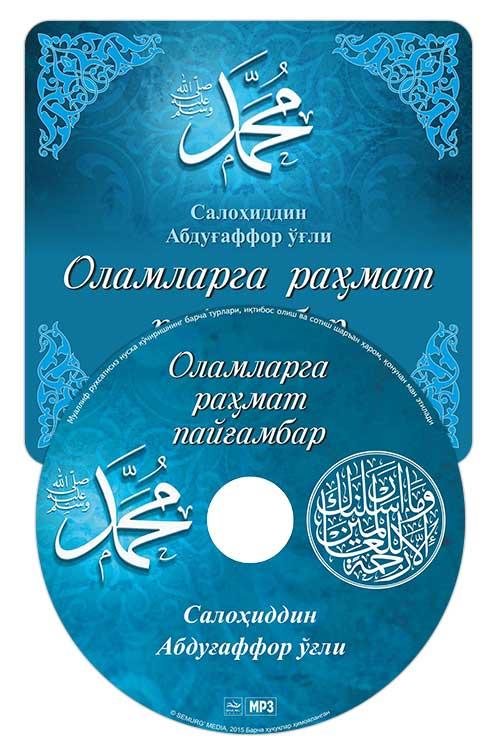 Салоҳиддин Абдуғаффор ўғли «Оламларга раҳмат Пайғамбар» (МР3)