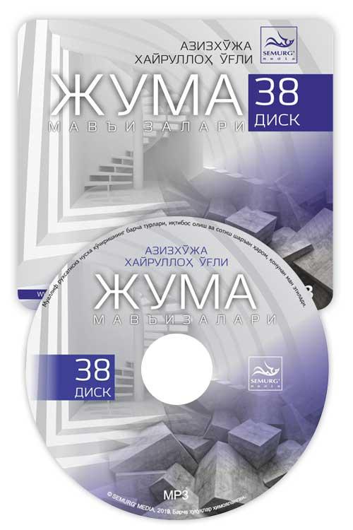 Азизхўжа Хайруллоҳ ўғли - «Жума мавъизалари» 38-диск (МР3)