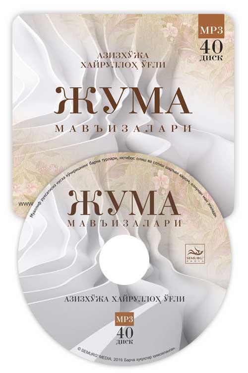 Азизхўжа Хайруллоҳ ўғли - «Жума мавъизалари» 40-диск (МР3)