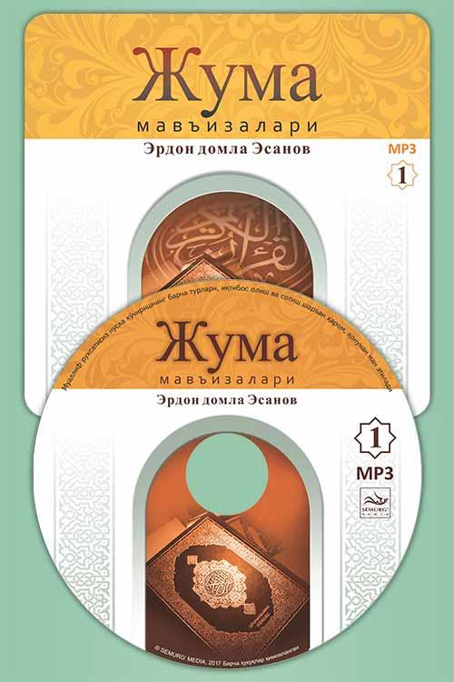 Эрдон домла Эсанов - «Жума мавъизалари» 1-диск (МР3)