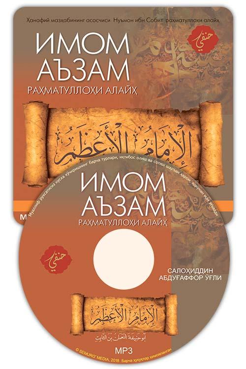 «Имоми Аъзам раҳматуллоҳи алайҳ» (CD МР3)