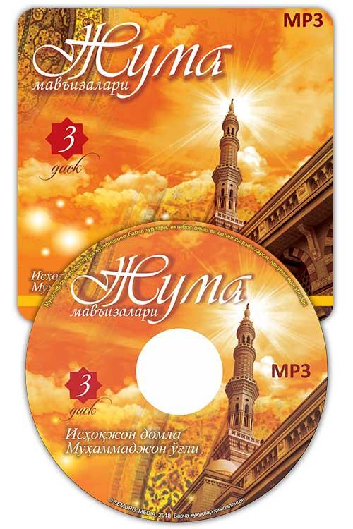 Исҳоқжон домла Муҳаммаджон ўғли - «Жума мавъизалари» 3-диск (МР3)