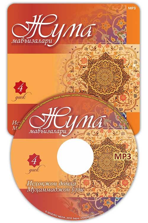 Исҳоқжон домла Муҳаммаджон ўғли - «Жума мавъизалари» 4-диск (МР3)