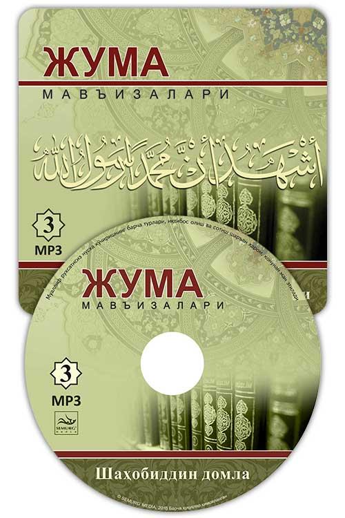 Шаҳобиддин Муҳаммад Солиҳ ўғли - «Жума мавъизалари» 3-диск (МР3)