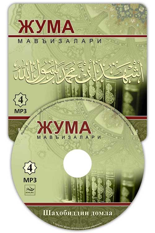 Шаҳобиддин Муҳаммад Солиҳ ўғли - «Жума мавъизалари» 4-диск (МР3)