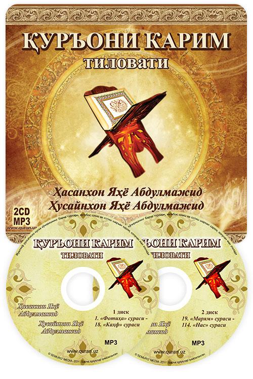 «Қуръони Карим тиловати» (CD МР3)