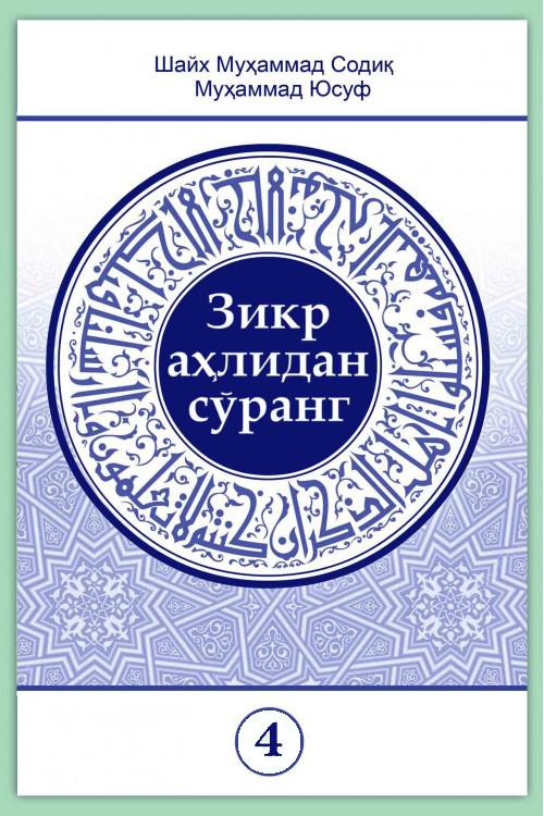 «Зикр аҳлидан сўранг» тўплами 4-қисми