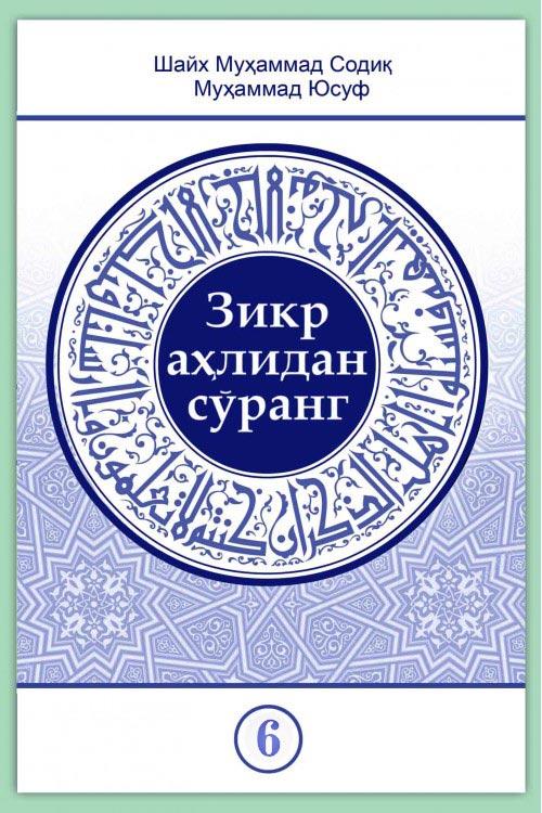 «Зикр аҳлидан сўранг» тўплами 6-қисми
